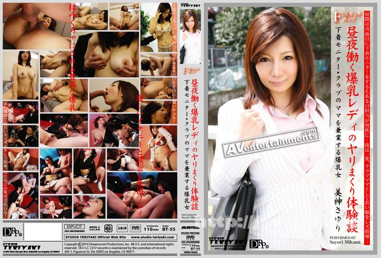 [BT-55] The Story of the Big Tits Lady Working All Day and Night : Sayuri Mikami - image BT-55 on https://javfree.me