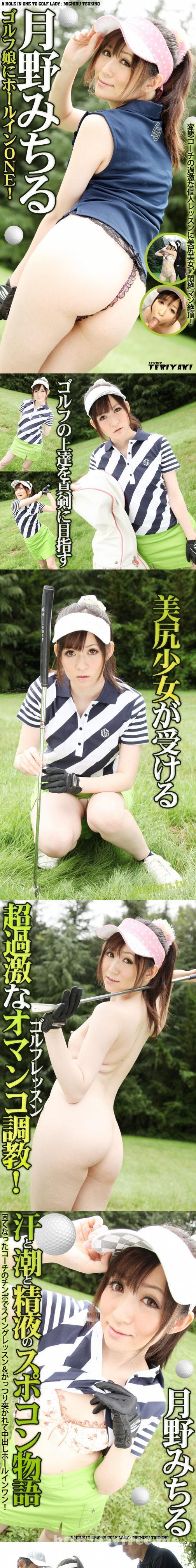 [BT-91] ゴルフ娘にホールインONE : 月野みちる - image BT-91_1 on https://javfree.me