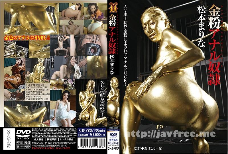 [BUG-008] 金粉アナル奴隷 松本まりな - image BUG-008 on https://javfree.me