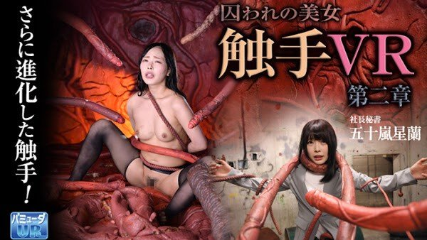 [BVR-002] 【4K匠】触手VR 第二章 囚われの美女 社長秘書 五十嵐星蘭