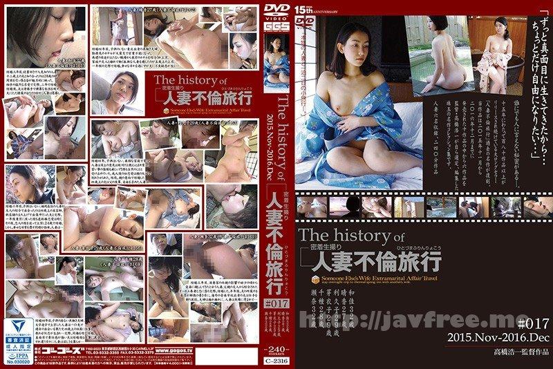 [C-2316] The history of 人妻不倫旅行 #017