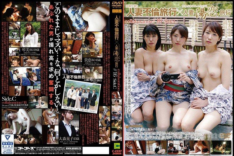 [C-2337] 人妻不倫旅行×人妻湯恋旅行 collaboration#16 Side.C - image C-2337 on https://javfree.me