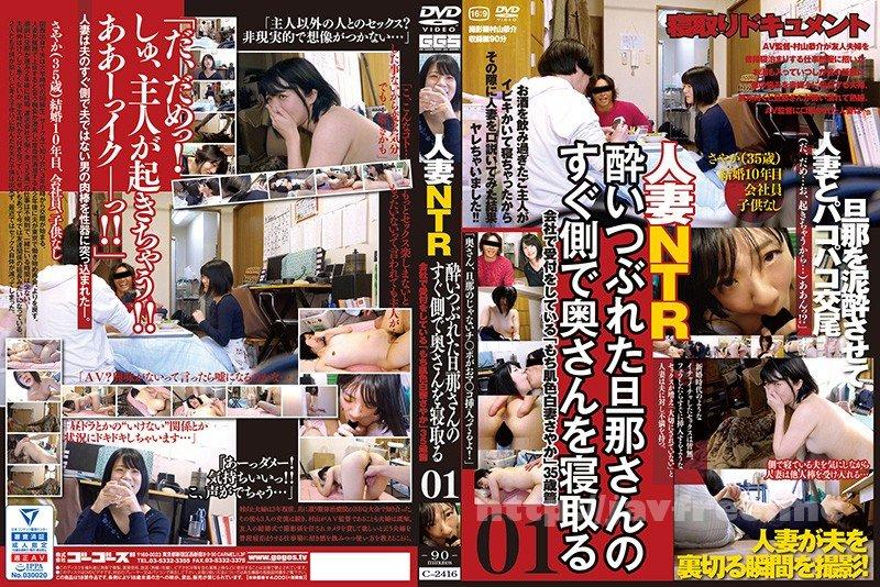 [HD][C-2416] 人妻NTR 酔いつぶれた旦那さんのすぐ側で奥さんを寝取る01