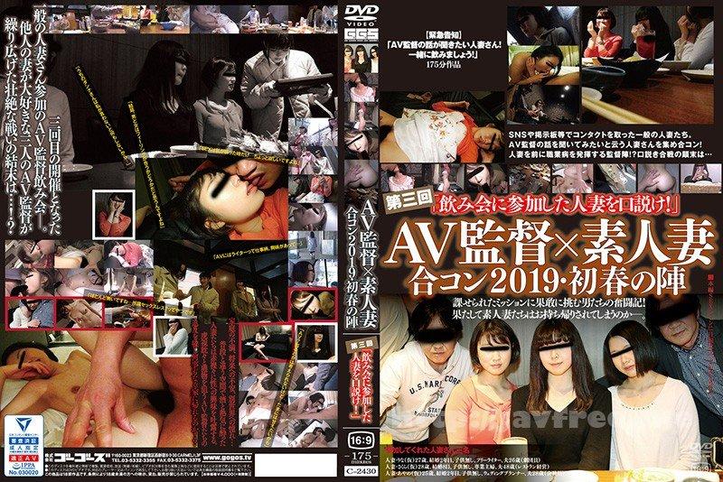[HD][C-2430] AV監督×素人妻 合コン2019・初春の陣