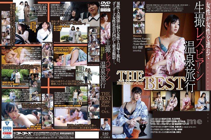 [HD][C-2561] 生撮 レズビアン温泉旅行 The BEST 2019,Mar.-Oct - image C-2561 on https://javfree.me