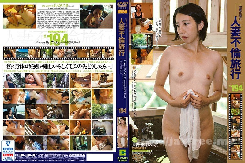 [HD][C-2608] 人妻不倫旅行#194 - image C-2608 on https://javfree.me