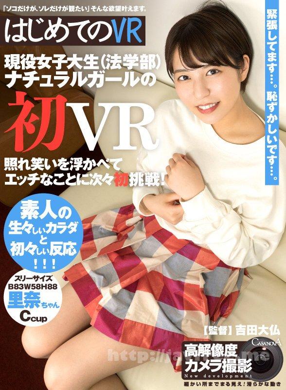 [CAMI-222] 【VR】はじめてのVR 内田里奈 - image CAMI-222-1 on https://javfree.me