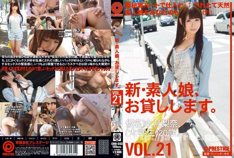 [CHN-043] 新・素人娘、お貸しします。 VOL.21 - image CHN-043 on https://javfree.me