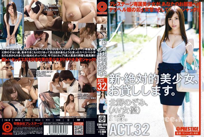[CHN-059] 新・絶対的美少女、お貸しします。 ACT.32 北野のぞみ - image CHN-059 on https://javfree.me