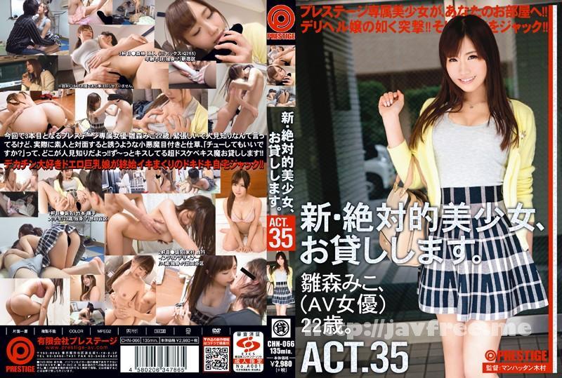 [CHN-066] 新・絶対的美少女、お貸しします。 35 雛森みこ - image CHN-066 on https://javfree.me