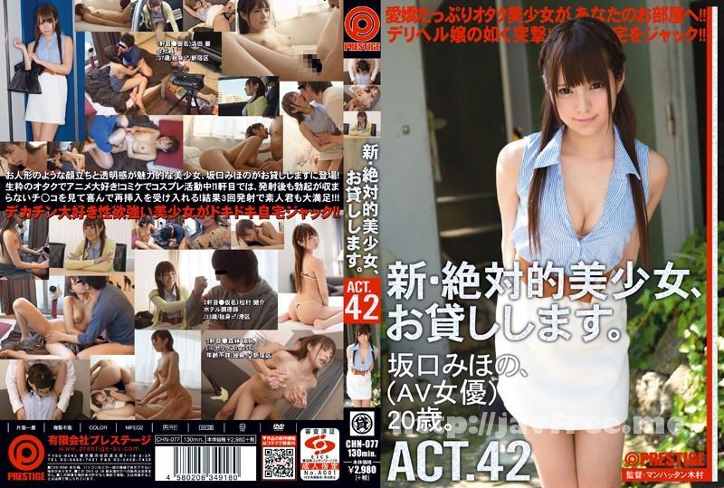 [CHN-077] 新・絶対的美少女、お貸しします。 ACT.42 坂口みほの - image CHN-077 on https://javfree.me