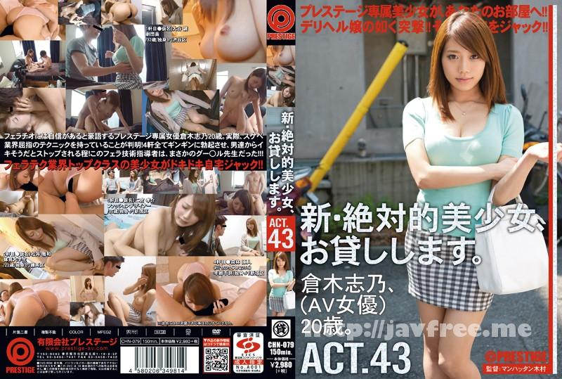 [CHN-079] 新・絶対的美少女、お貸しします。 ACT.43 倉木志乃 - image CHN-079 on https://javfree.me