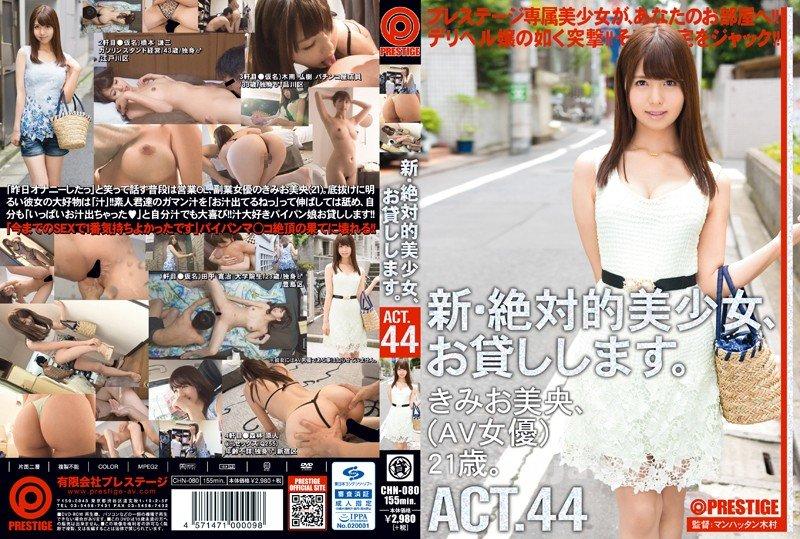 [CHN 080] 新・絶対的美少女、お貸しします。 ACT.44 きみお美央 きみお美央 CHN