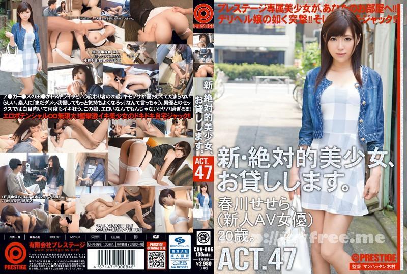 [CHN-086] 新・絶対的美少女、お貸しします。 ACT.47 春川せせら - image CHN-086 on https://javfree.me