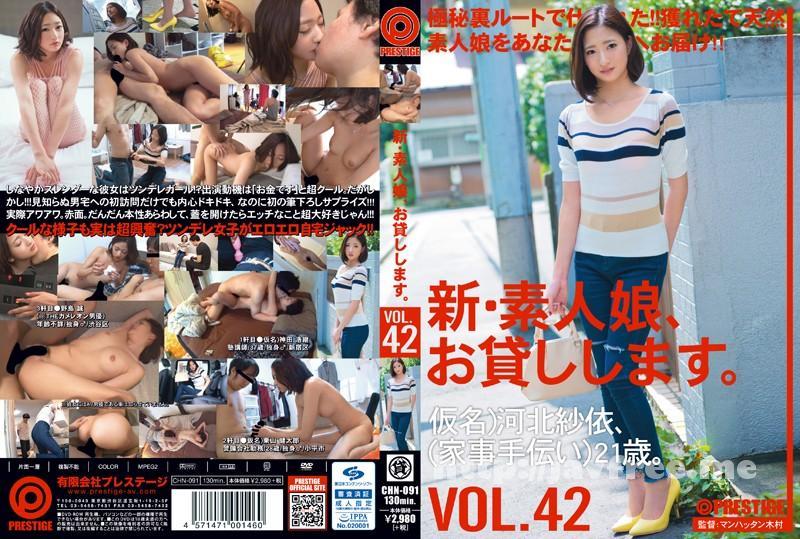 [CHN-091] 新・素人娘、お貸しします。 VOL.42 - image CHN-091 on https://javfree.me