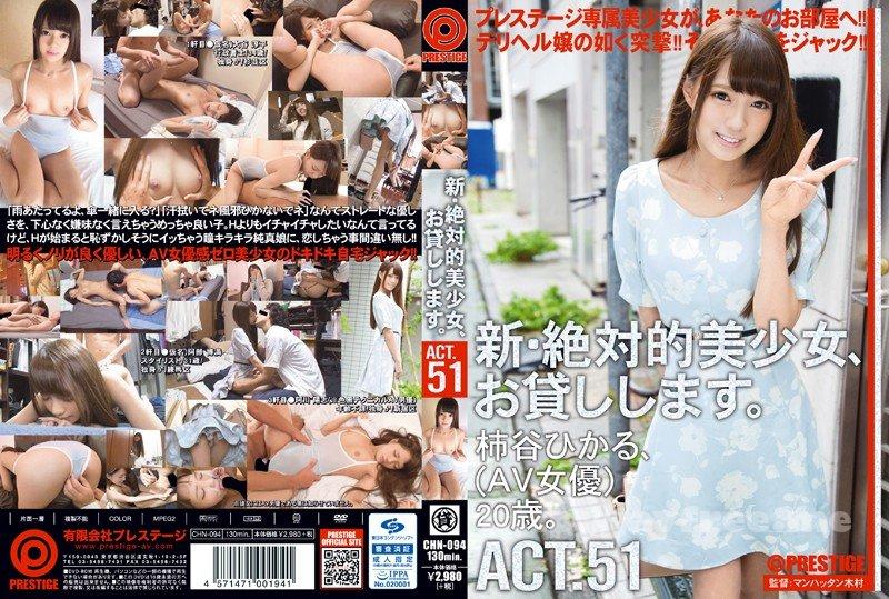 [CHN-094] 新・絶対的美少女、お貸しします。 ACT.51 柿谷ひかる - image CHN-094 on https://javfree.me