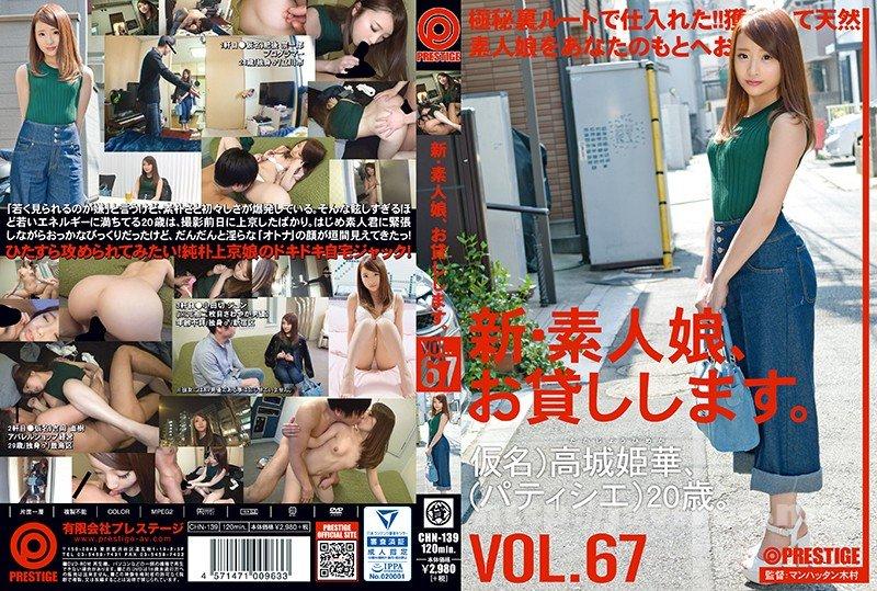 [MCR-08] Model Collection Remix 08 : つくし, 一条愛美, 有坂未央 ( ブルーレイ版 ) - image CHN-139 on http://javcc.com