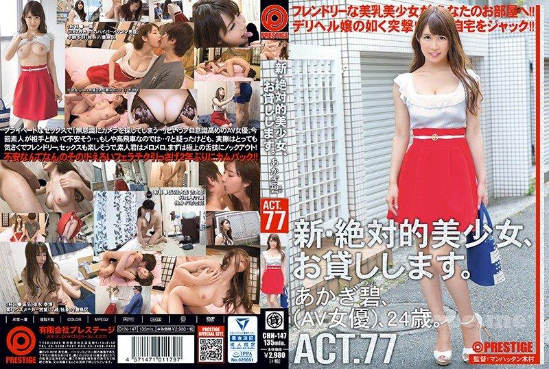 [CHN-147] 新・絶対的美少女、お貸しします。 ACT.77 あかぎ碧(AV女優)24歳。 - image CHN-147 on https://javfree.me