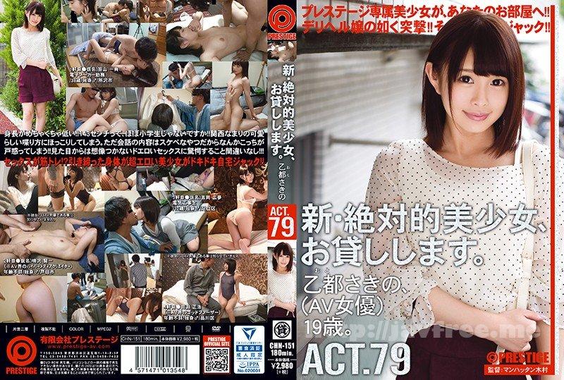 [CHN-151] 新・絶対的美少女、お貸しします。 ACT.79 乙都さきの(AV女優)19歳。 - image CHN-151 on https://javfree.me