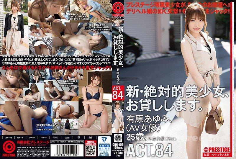 [HD][CHN-159] 新・絶対的美少女、お貸しします。 ACT.84 有原あゆみ(AV女優)25歳。