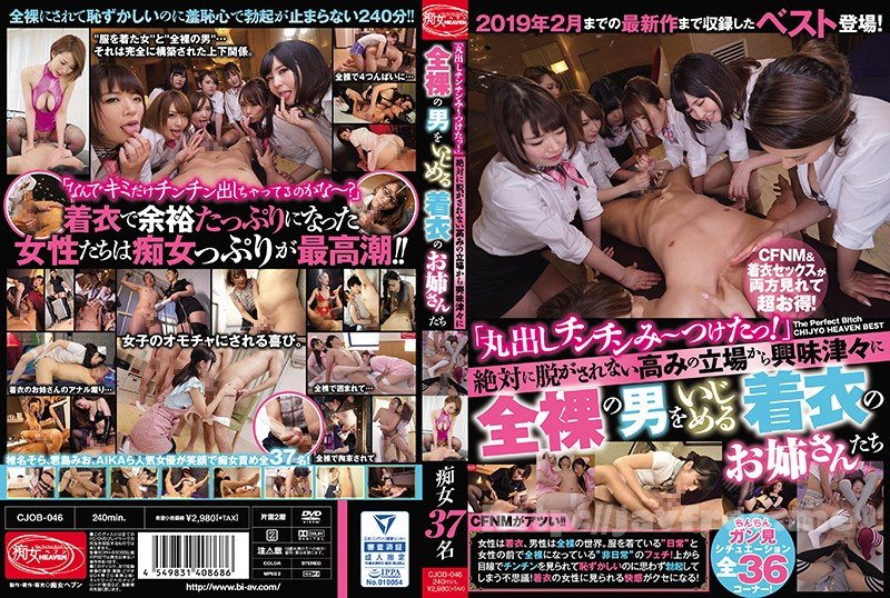 [HD][CJOB-046] 「丸出しチンチンみ~つけたっ!」絶対に脱がされない高みの立場から興味津々に 全裸の男をいじめる着衣のお姉さんたち