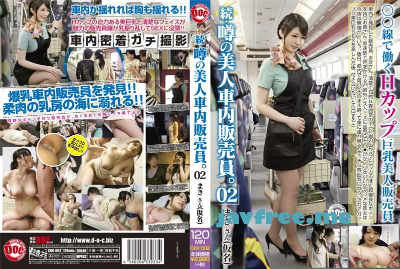 [CKK-002] 続・噂の美人車内販売員。 02 - image CKK-002 on https://javfree.me