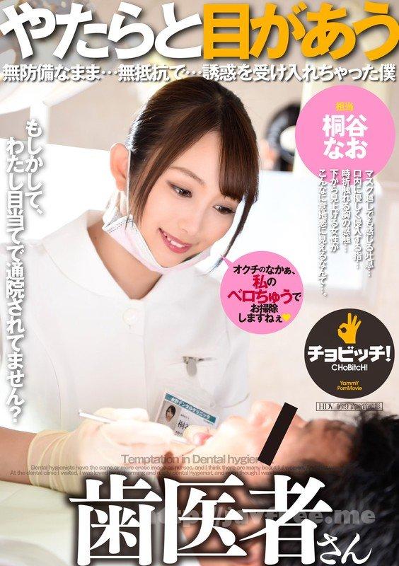 [HD][CLO-108] やたらと目があう歯医者さん 桐谷なお - image CLO-108-1 on https://javfree.me