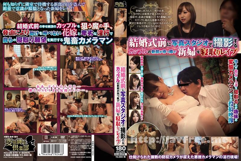 [CLUB-070] 結婚式前に写真スタジオで撮影するカップルの新郎が待つ隣で新婦を寝取りレイプ - image CLUB-070 on https://javfree.me