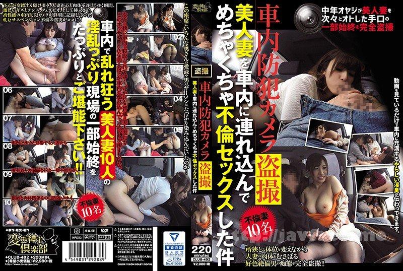 [CLUB-492] 車内防犯カメラ盗撮 美人妻を車内に連れ込んでめちゃくちゃ不倫セックスした件