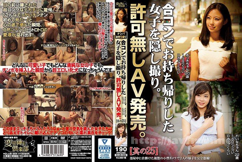 [HD][CLUB-504] 合コンでお持ち帰りした女子を隠し撮り。許可無しAV発売。其の25 - image CLUB-504 on https://javfree.me