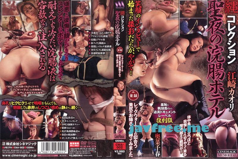 [CMA 002] 縄コレクション 聖夜の浣腸ホテル 江崎カオリ 奥菜千春 CMA
