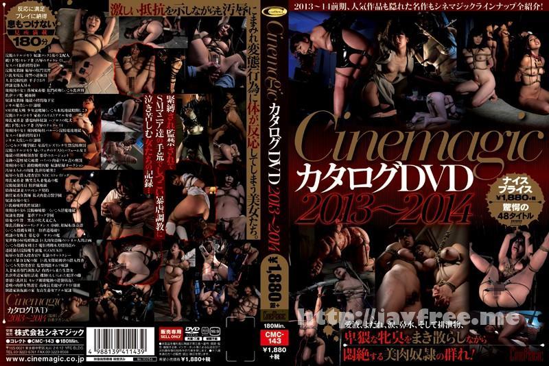 [CMC-143] Cinemagic カタログDVD 2013〜2014 - image CMC-143 on https://javfree.me