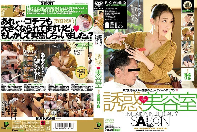 [CMD-013] 誘惑◆美容室 香椎りあ