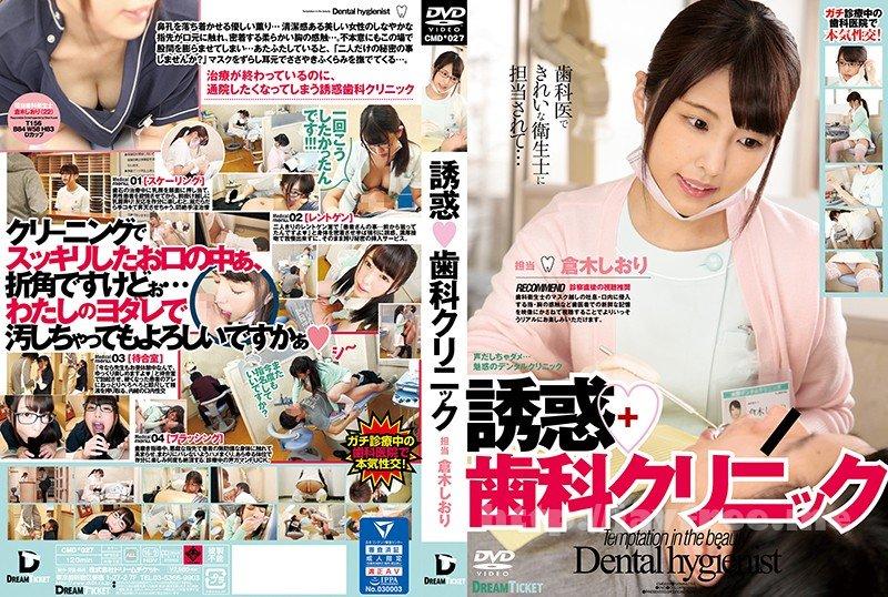 [HD][CMD-027] 誘惑◆歯科クリニック 倉木しおり - image CMD-027 on https://javfree.me