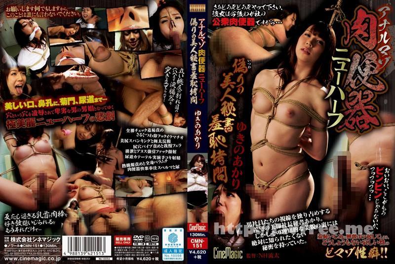 [CMN 151] アナルマゾ肉便器ニューハーフ 偽りの美人秘書羞恥拷問 ゆきのあかり ゆきのあかり cmn