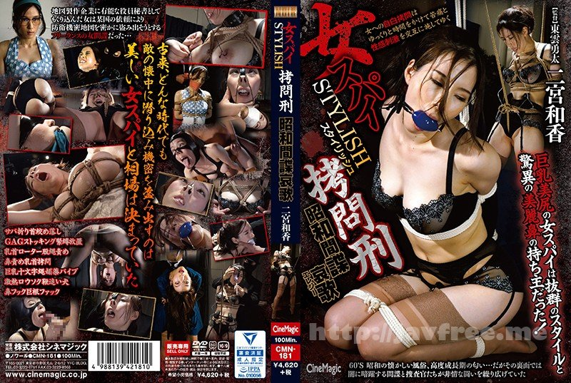 [HD][CMN-181] 女スパイSTYLISH拷問刑 昭和間諜哀歌 二宮和香