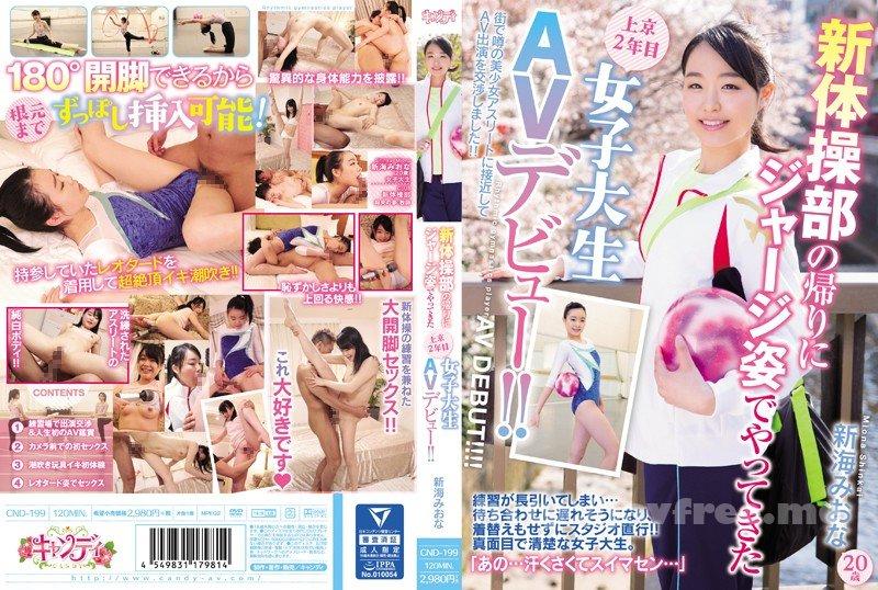[HD][CND-199] 新体操部の帰りにジャージ姿でやってきた上京2年目女子大生AVデビュー!! 新海みおな