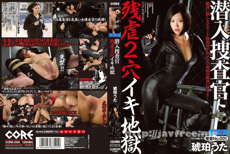 [CORE-024] 潜入捜査官残虐2穴イキ地獄 琥珀うた - image CORE-024 on https://javfree.me