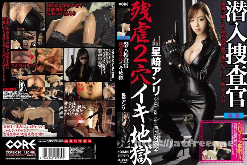 [CORE-026] 潜入捜査官 残虐2穴イキ地獄 星崎アンリ - image CORE-026 on https://javfree.me