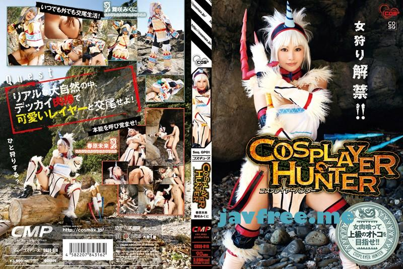 [COSQ-018] COSPLAYER HUNTER - image COSQ-018 on https://javfree.me