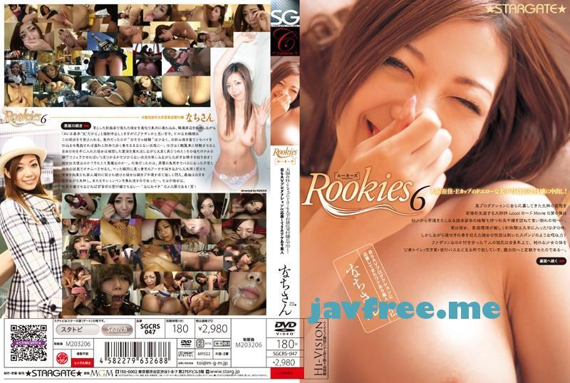 [CRS 047] Rookies 6 大阪在住・Eカップのドエローな大手百貨店受付嬢に中出し! 榊なち CRS