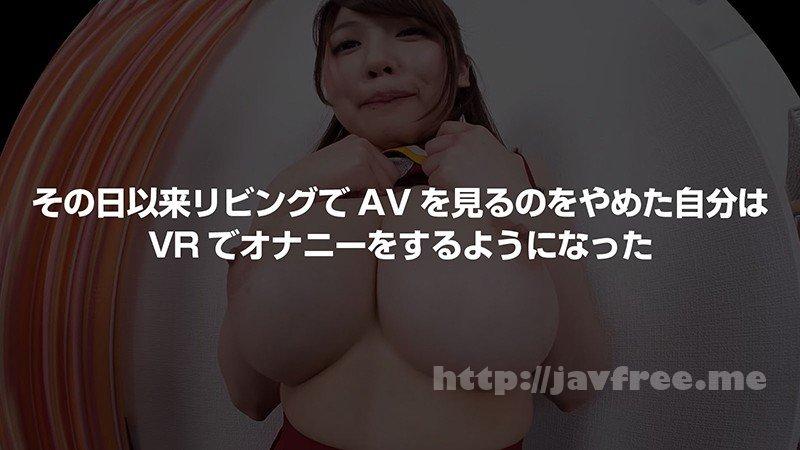 [CRVR-193] 【VR】稲場るか谷間が深い!エロ攻撃力が高過ぎるボクの新しいお母さんは巨乳で巨尻でナイスボディ!