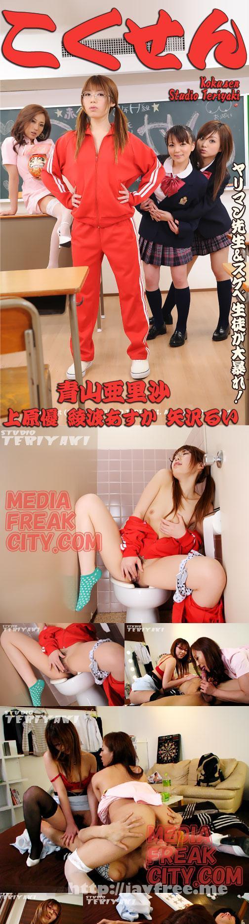[CT-12] こくせん : 青山亜里沙, 上原優, 綾波あすか, 矢沢るい - image CT-12_1 on https://javfree.me
