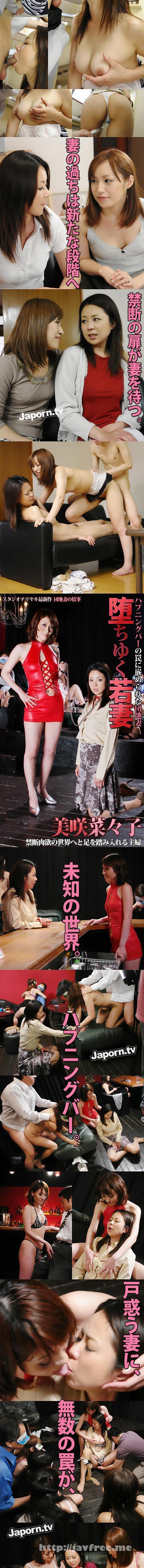 [CT 26] 団地妻の情事 : 美咲菜々子 美咲菜々子 団地妻の情事 Nanako Misaki CT