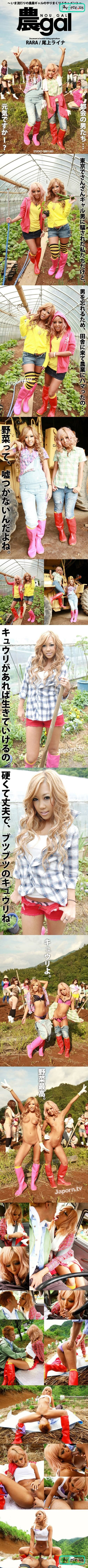 [CT-33] Nou_Gal : RARA, Laina Ogami - image CT-33a on https://javfree.me