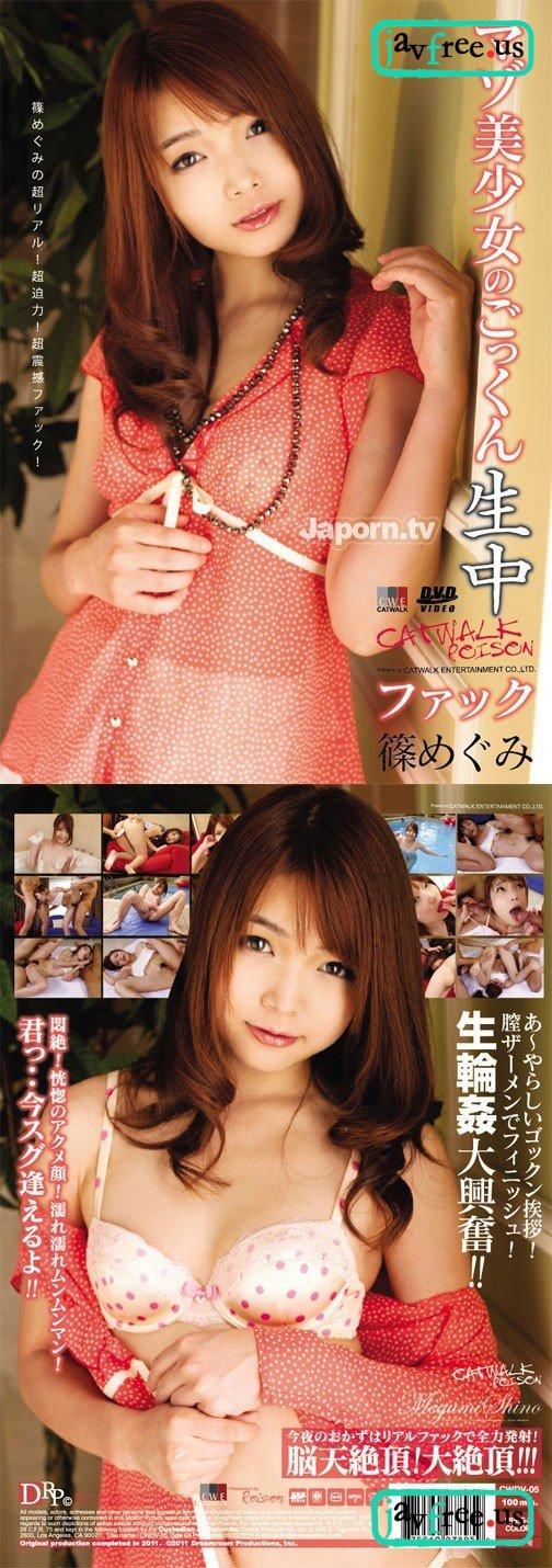 [CWDV-05] CATWALK POISON 05 : Megumi Shino - image CWDV-05c on https://javfree.me