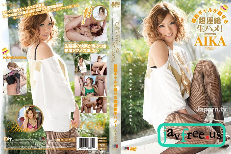 [BD][CWDV-09][CW3D2DBD-09] 3D CATWALK POISON DV 09 : AIKA - image CWDV-09 on https://javfree.me