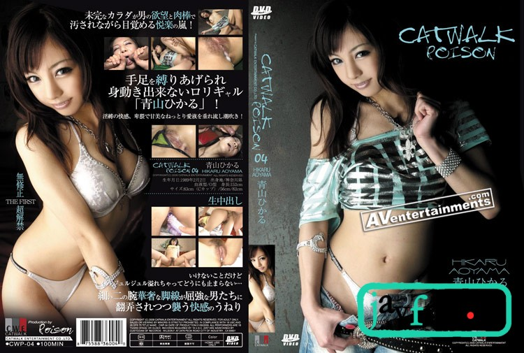 [CWP 04] Catwalk Poison Vol. 04 : Hikaru Aoyama 青山ひかる Hikaru Aoyama CATWALK POISON 21
