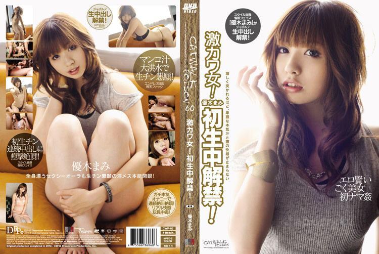 [CWP 60] CATWALK POISON 60 : Mami Yuuki 優木まみ Mami Yuuki CWP