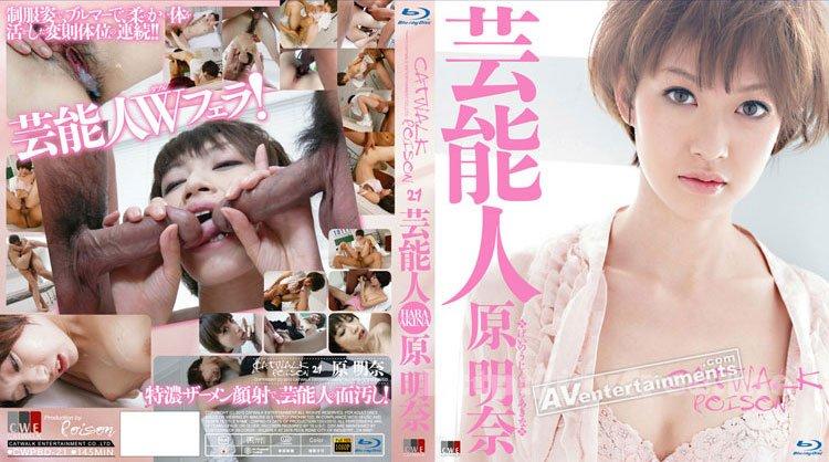 [CWPBD-21] キャットウォーク ポイズン 21 : 原明奈 (Blu-ray) - image CWPBD-21 on https://javfree.me